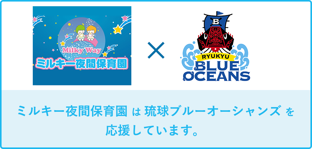 ミルキー夜間保育園は琉球ブルーオーシャンズをおうえんしています。